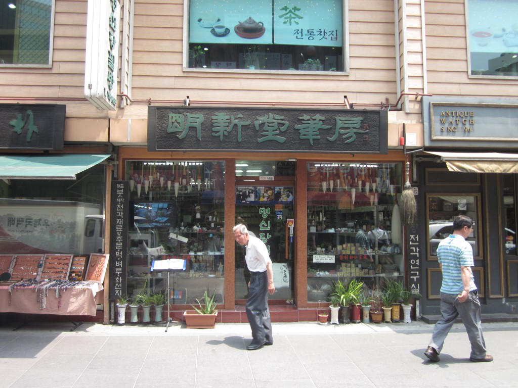 Myung Sin Dang Art Shop